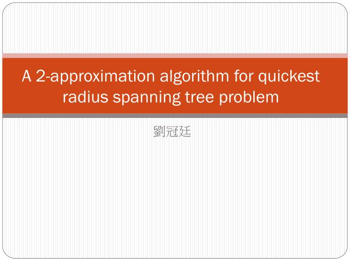 A 2-approximation algorithm for quickest radius spanning tree problem