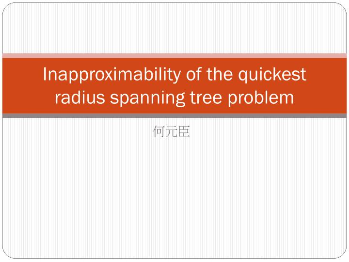 Inapproximability of the quickest radius spanning tree problem