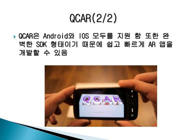 QCAR(2/2)