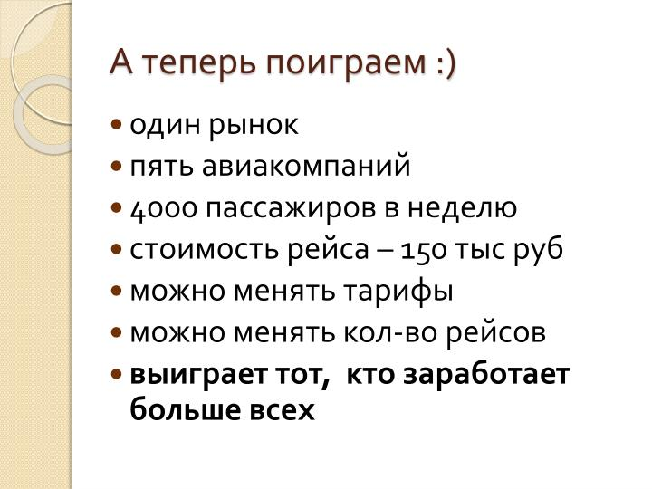 А теперь поиграем :)