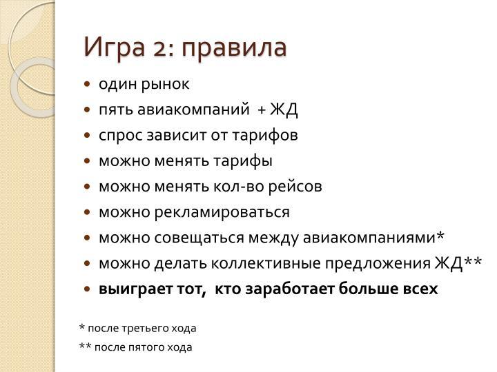 Игра 2: правила