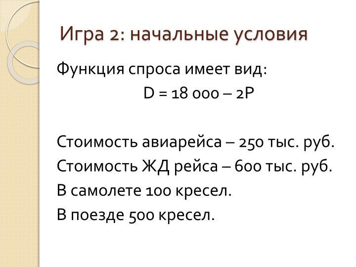 Игра 2: начальные условия