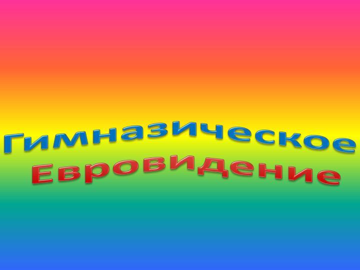 Гимназическое