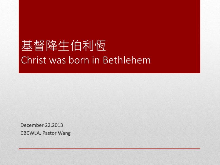 Christ was born in bethlehem