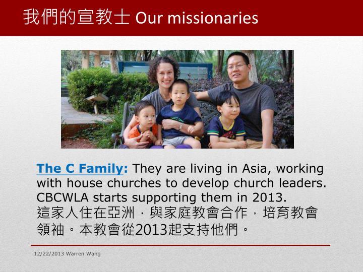 我們的宣教士