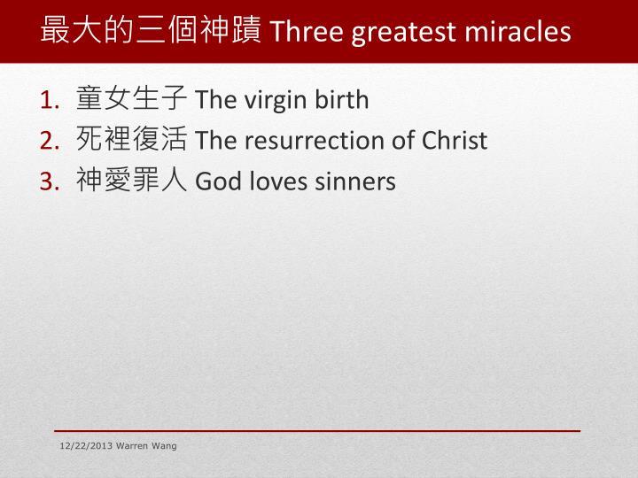 最大的三個神蹟