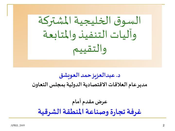 السوق الخليجية المشتركة وآليات التنفيذ والمتابعة والتقييم