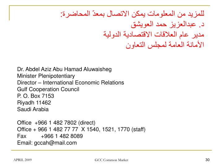للمزيد من المعلومات يمكن الاتصال