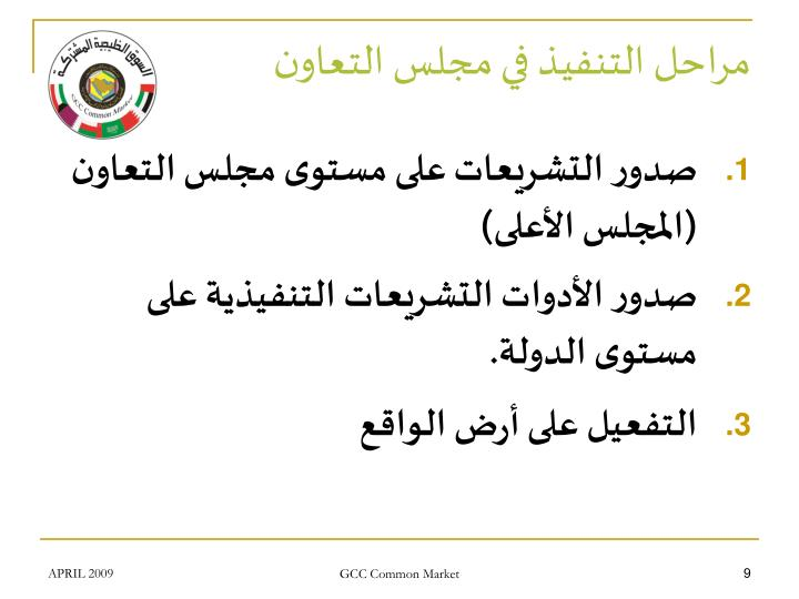 مراحل التنفيذ في مجلس التعاون
