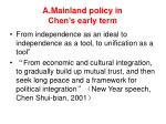 a mainland policy in chen s early term1