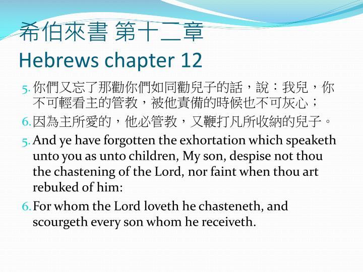 希伯來書 第十二章