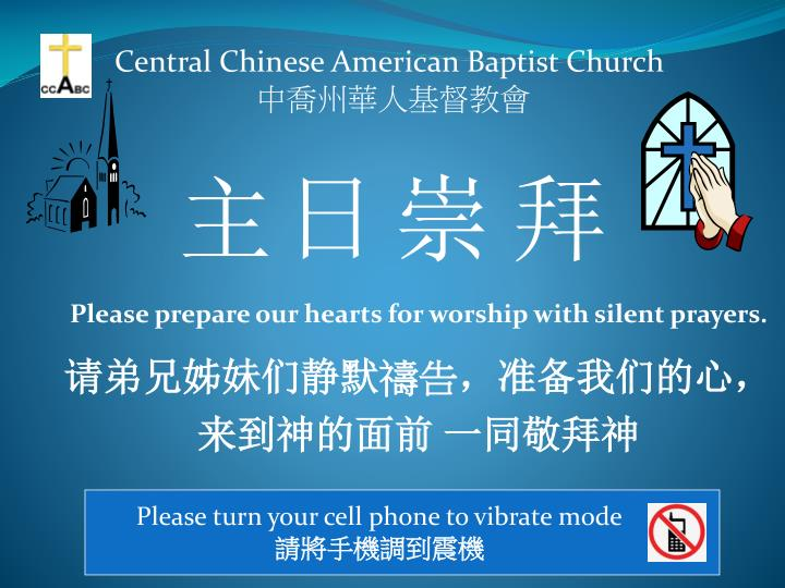 Central Chinese American Baptist Church