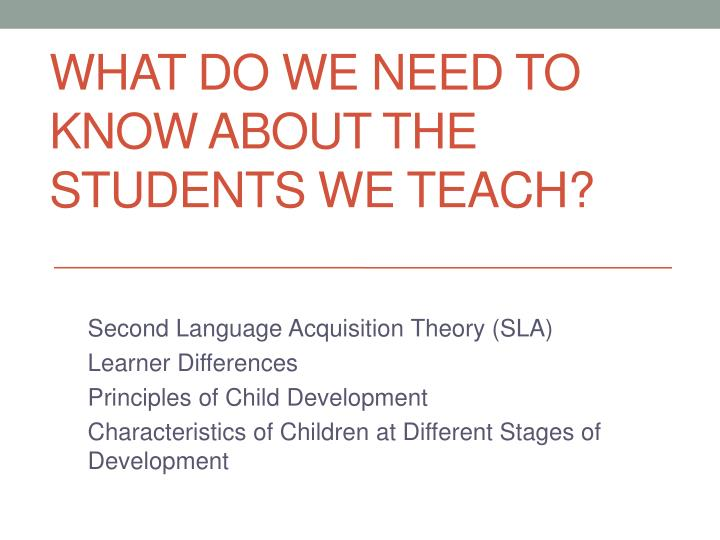 What do we need to know about the students we teach?
