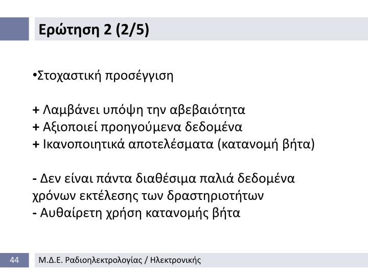 Ερώτηση 2 (2/5)