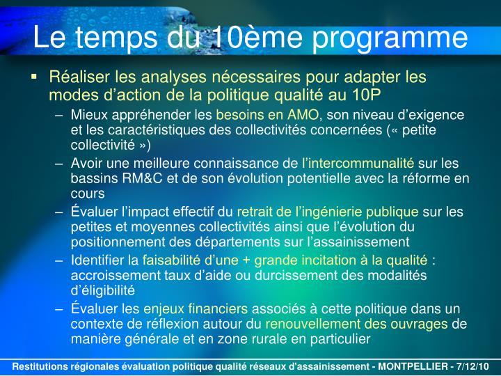 Réaliser les analyses nécessaires pour adapter les modes d'action de la politique qualité au 10P