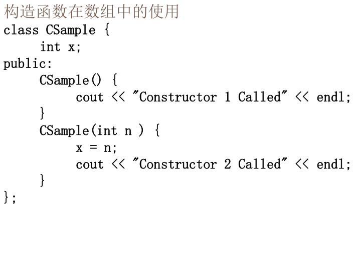 构造函数在数组中的