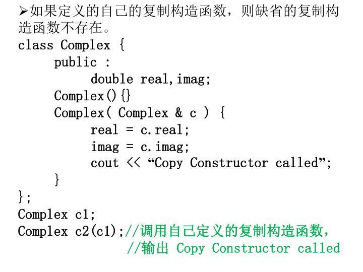 如果定义的自己的复制构造函数,则缺省的复制构造函数不存在。