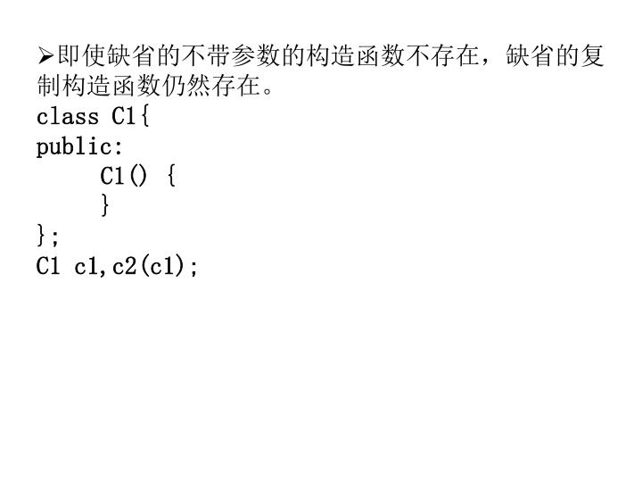 即使缺省的不带参数的构造函数不存在,缺省的复制构造函数仍然存在。