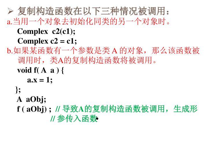 复制构造函数在以下三种情况被调用