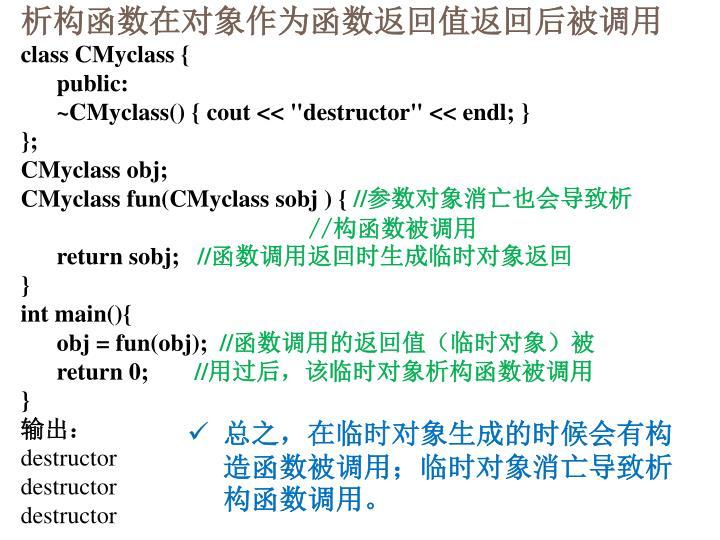 析构函数在对象作为函数返回值返回后被调用