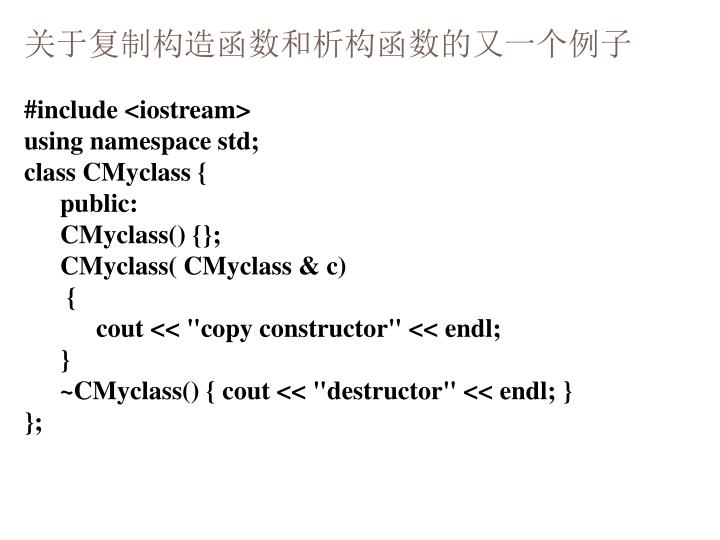 关于复制构造函数和析构函数