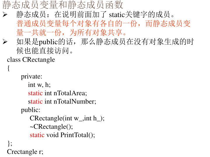 静态成员变量和静态成员函数