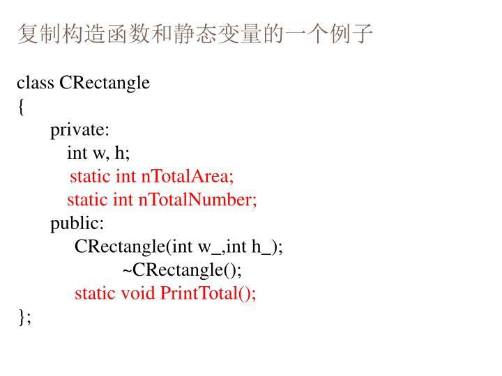 复制构造函数和静态变量的一个例子