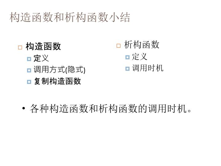 构造函数和析构函数小结