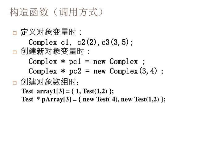 构造函数(调用方式)