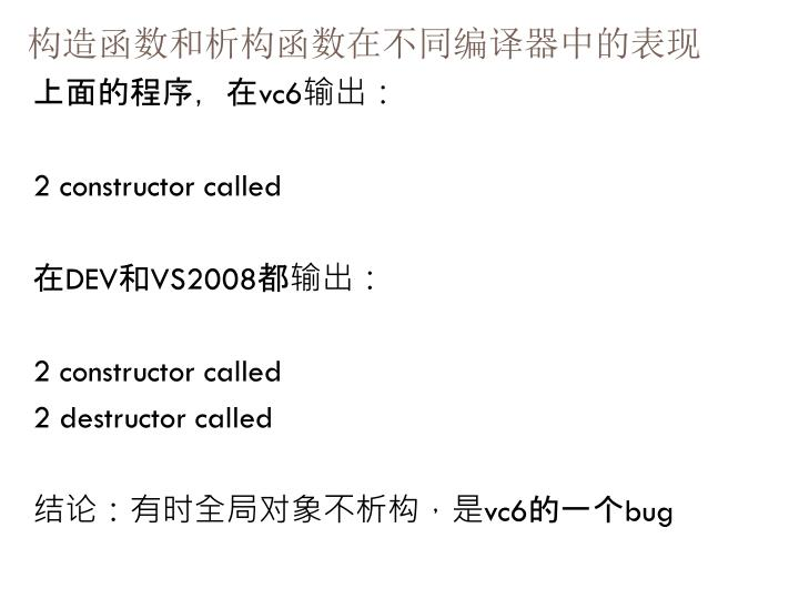 构造函数和析构函数在不同编译器中的表现