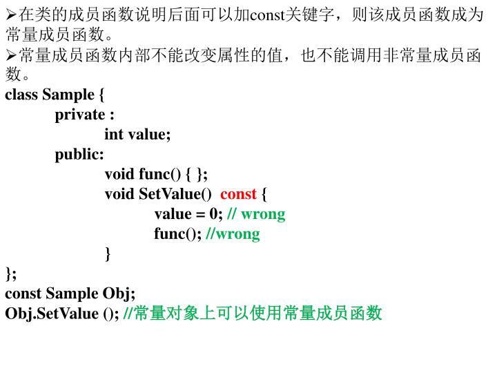在类的成员函数说明后面可以加