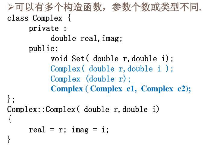 可以有多个构造函数,参数个数或类型