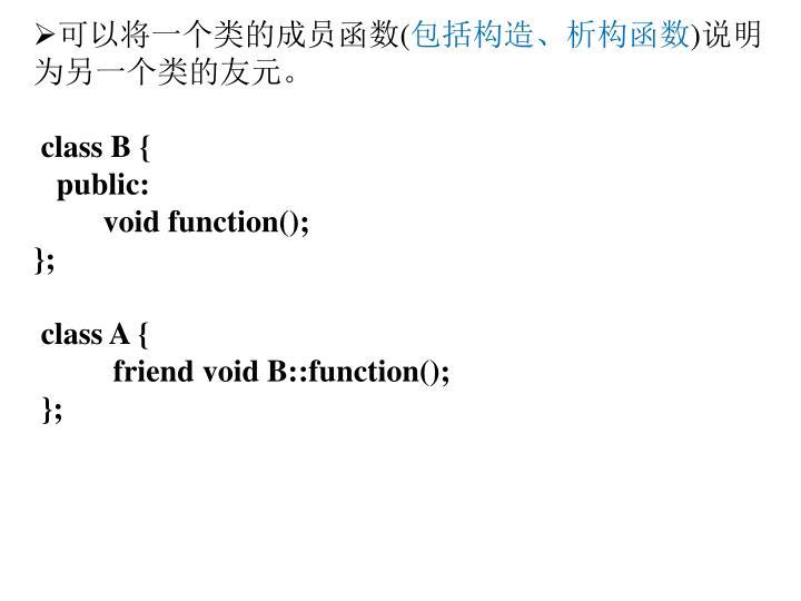 可以将一个类的成员函数