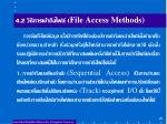 4 2 file access methods