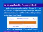 4 2 file access methods1