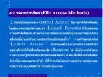 4 2 file access methods2