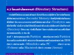 4 3 directory structure