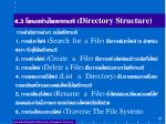 4 3 directory structure2