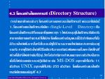 4 3 directory structure3