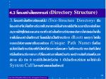 4 3 directory structure5