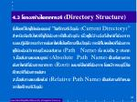 4 3 directory structure6