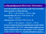 4 3 directory structure7
