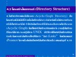 4 3 directory structure8
