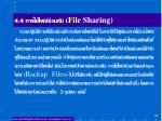 4 4 file sharing