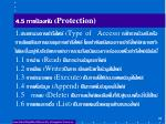 4 5 protection1