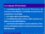 4 5 protection7