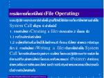 file operating