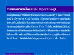 file operating3