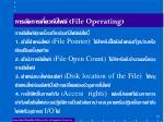 file operating4
