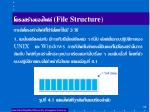 file structure2